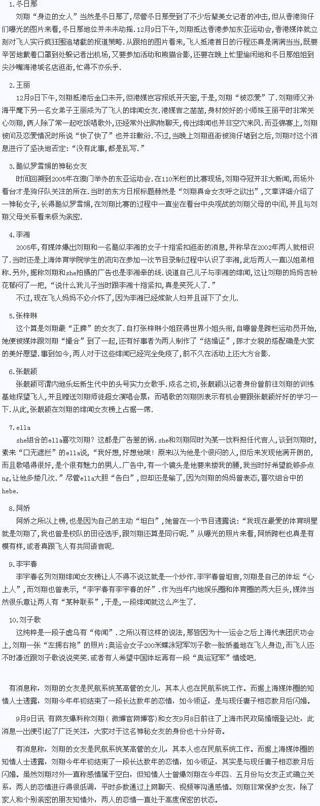 刘翔十大绯闻女友 刘翔绯闻女友于港妹 曝刘翔