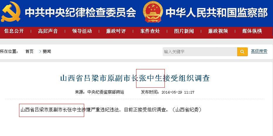 中阳跟袁玉珠被抓的人调查最新消息,王德昌状