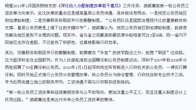 浙江公务员_公务员面试着装_正科级公务员收入