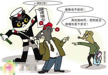 被盗时找警察的图片_