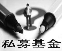 中国私募基金公司排名 私募基金管理办法