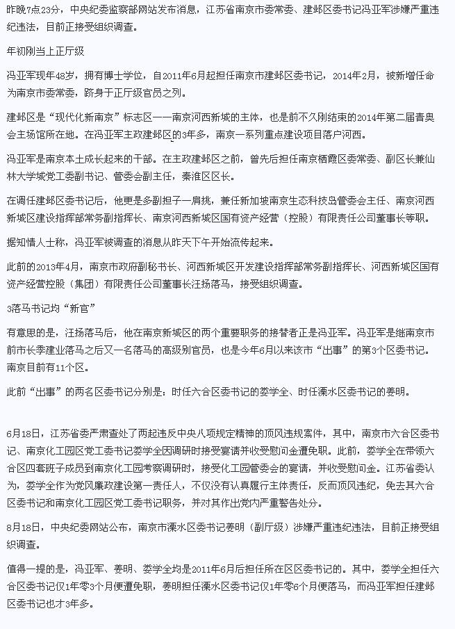建业区委书记冯亚军简历,南京建邺区委书记冯