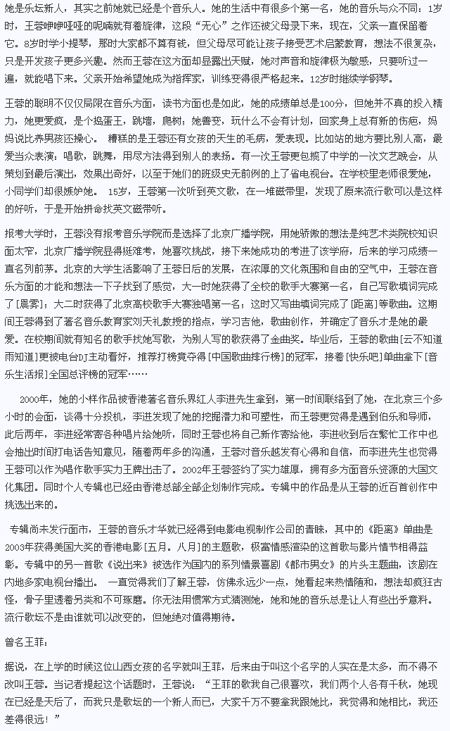 歌手王蓉简历及照片 歌手王蓉的老公是谁 歌手王蓉的老公照片