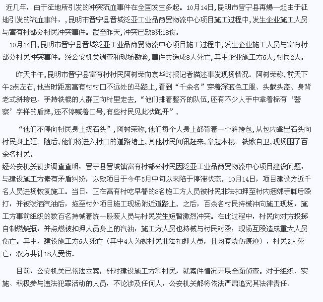 昆明晋宁征地冲突相片