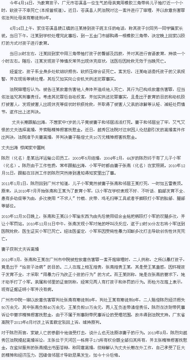 狠友娱乐网_网曝女子打小孩视频 女子打小孩原因 新加坡女子鞭刑小孩_天涯 ...