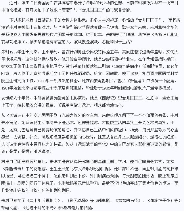《西游记》中,唐僧扮演者徐少华和女儿国国王扮演者