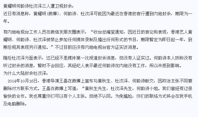 诗杜汶泽三人遭卫视封杀,为什么大陆封杀杜汶