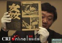 中国老兵台湾打日本人