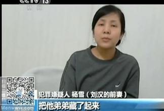 刘汉妻子杨雪是谁的情妇 杨雪被查原因后台靠山大老虎是谁