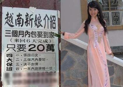 到越南买个漂亮老婆 找越南农村女人做老婆