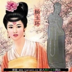 古代美女杨玉环复原图图片