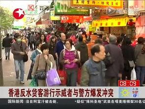 什么叫水货客 香港人为什么反水货 反大陆水货客示威