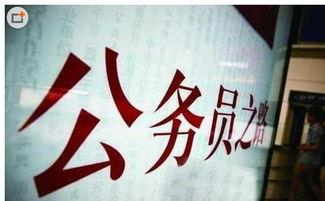 公务员面试_北京市公务员月收入
