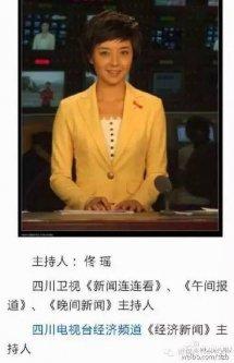 女主播佟瑶意外溺亡疑点重重,四川电视台主持人佟瑶照片