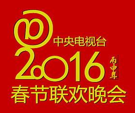 2016央视春晚总导演是金越吗,2016年猴年春晚主持人名单最新消息(2)图片