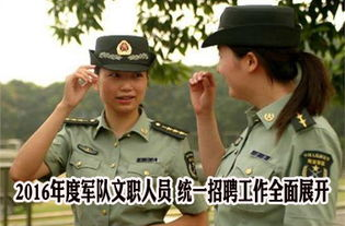 2015军队文职人员级别待遇工资多少 解放军文职人员着装图片