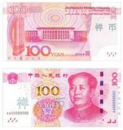 2015年新版人民币发行时间,2015年新版百元人民币防伪特征辨别