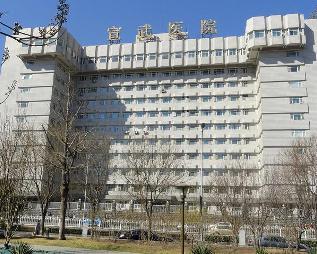 北京宣武医院怎么样