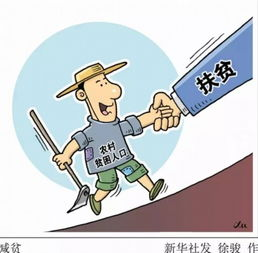 脱贫 中国农村贫困人口脱贫标准以及计划与措施