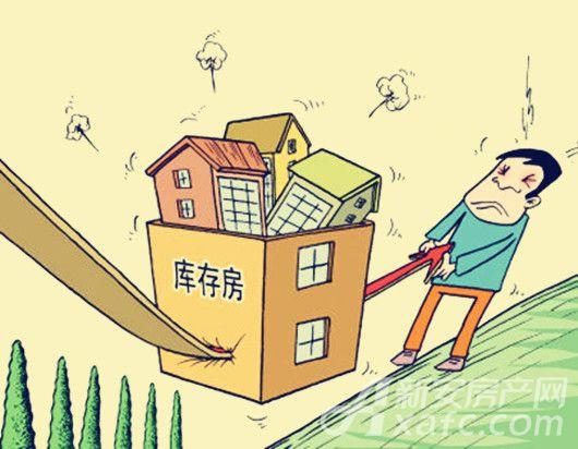 化解房地产库存是什么意思房价能降价吗 化解房地产库存的办法