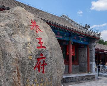 北京恭王府营业时间_恭王府好玩吗门票多少钱价格开放时间,北京恭王府图片