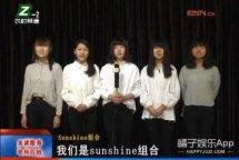 内地网红女团sunshine组合队长 s