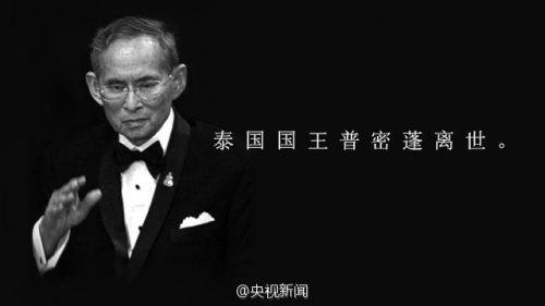 泰国国王普密蓬什么人物有实权吗为何受尊敬年轻时照片