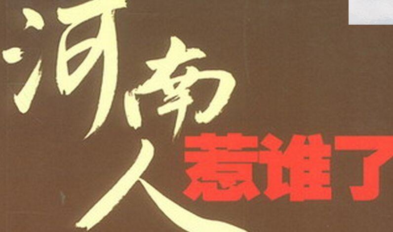 河南人有什么性格特点,近几年对河南人的评价,全国为啥讨厌河南人