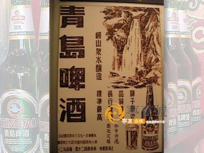 青岛啤酒是国企吗?青岛啤酒变国民党党产怎么回事