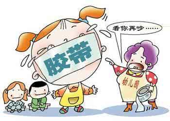 幼儿园女童被胶带封嘴闷印花后视频真相,郭津死背视频硅胶图片