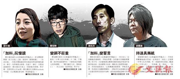 香港4议员宣誓辱国分别是谁宣判结果图,宣誓辱国议员说了什么