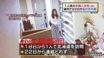 福建女教师危秋洁日本失踪原因全过程细节曝光,危秋洁资料照片