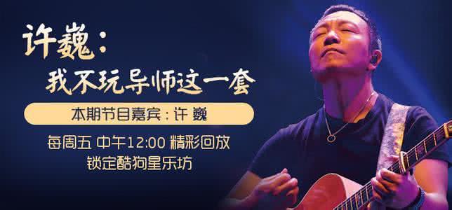 许巍妻子袁枫的照片简介为什么没有孩子 许巍最好听的13首歌 3