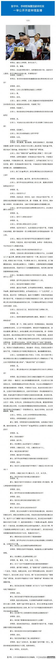 台湾李明哲是什么人在大陆干了什么简历老婆?李明哲危害国家始末