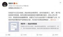 贾跃亭跑路带妻子了吗最新消息,贾跃亭回国了吗为什么不回国近况