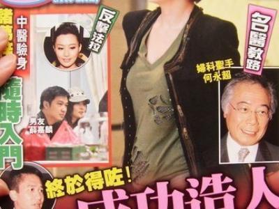 刘嘉玲2017怀孕照片,刘嘉玲为什么没有孩子和梁朝伟各过各的形婚