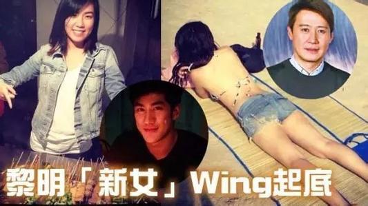 黎明老婆阿Wing为何离婚前夫是谁?阿Wing和李治廷什么关系有一腿