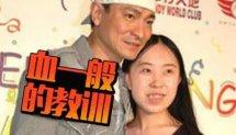 刘德华帮助过杨丽娟吗?杨丽娟事件是刘德华的错吗父母为什么纵容