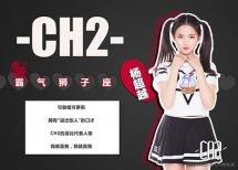 ch2女团杨超越多大了哪里人个人资料,杨超越为什么叫村花哪个村
