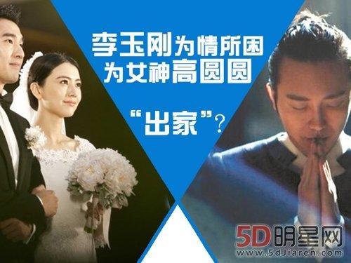 李玉刚为何不结婚出家因为高圆圆?高圆圆为何不选李玉刚恋情始末