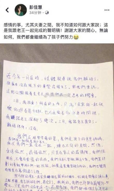 彭佳慧老公王丕仁是谁干嘛的资料介绍,为何离婚携手12年爱情故事