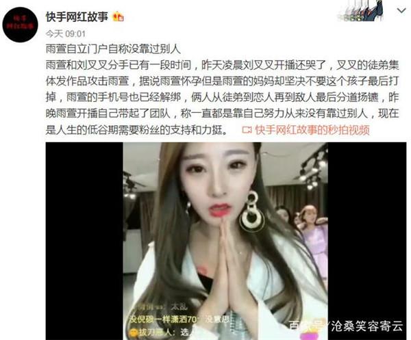 刘叉叉雨萱分手了吗为什么分手,网红王雨萱的家庭背景怀孕了吗