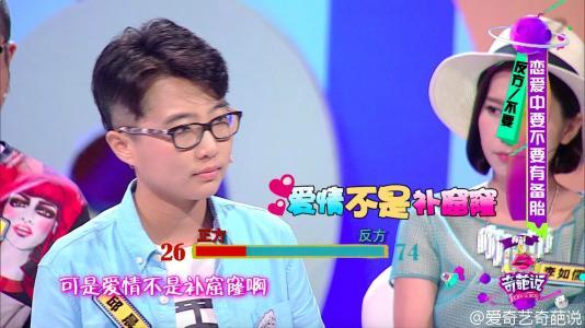 奇葩说邱晨是男是女几岁哪里人个人资料性取向,和冯梓恩分手声明