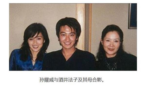 孙耀威和酒井法子图片 男才女貌配一脸见了家长难怪传绯闻