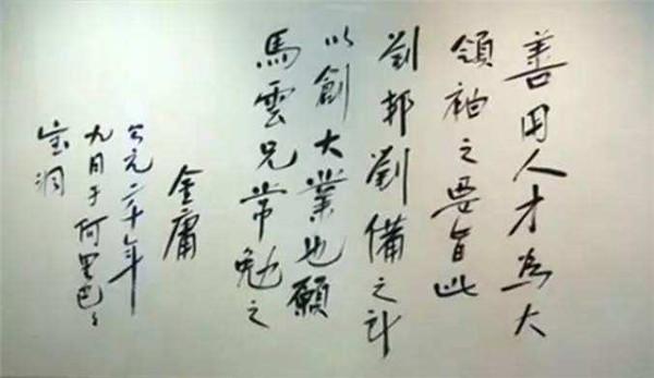 马云偶像金庸怎么去世的是什么病 揭马云为什么最崇拜金庸