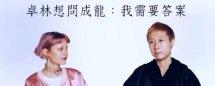 吴卓林为什么叫小龙女