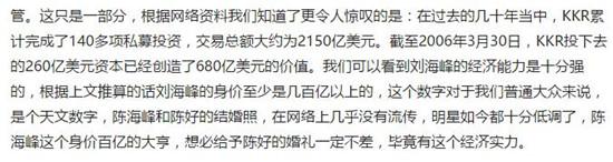 陈好性感凹凸照片 陈好老公刘海峰身价背景惊人难怪退出娱乐圈