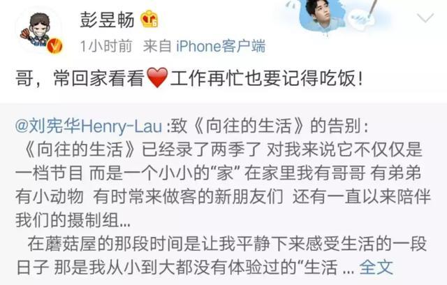 刘宪华退出向往的生活内幕早有端倪 这些细节预示着他早该退出了