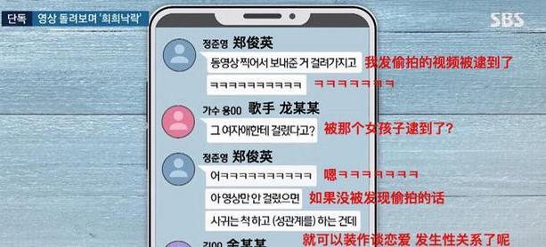 郑俊英偷拍泄露偷拍有哪些人受害女团和女星,郑俊英偷拍视频资源