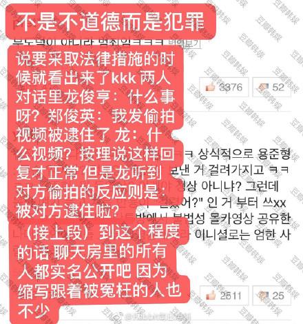 龙俊亨为什么叫财阀在韩国的风评人缘关系,为何要退出highlight